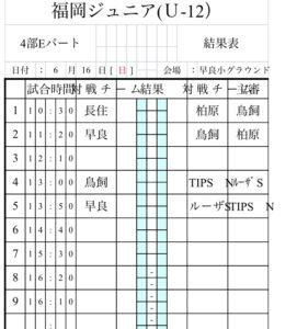 NEW6/16(日)TIPS Nスケジュール変更のお知らせ