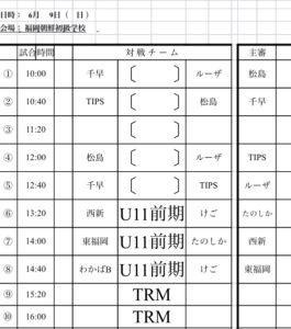 6/9(日)U-10リーグ時間変更
