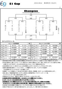 6/29(土)イーグルスカップ時間変更