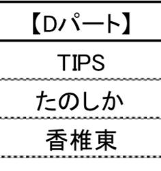 U-11新人戦(日程・組合せ)