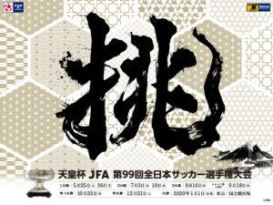 NEW8/14(水)天皇杯サポートメンバーへ