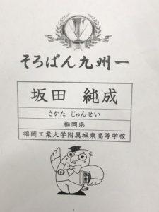 九州No. 1(^○^)