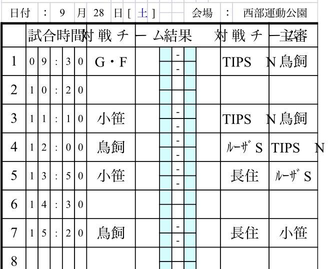 U12リーグ (土) 9月28日