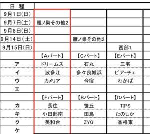 U-11新人戦 〜延期分〜
