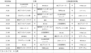 9/7(土)キッズフェスティバル