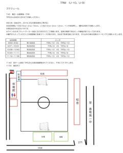 11/23(土)U-9,10TRM