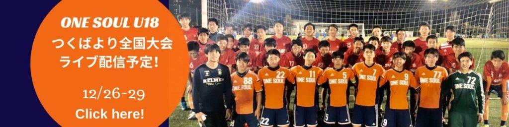 福岡へ帰ります!【ユース全国大会ライブ配信】第3回日本クラブユースサッカー(U-18)Town Club CUP 2019