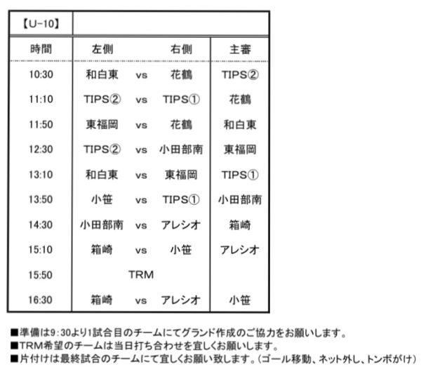 7/26(日)Benjaminの試合時間変更