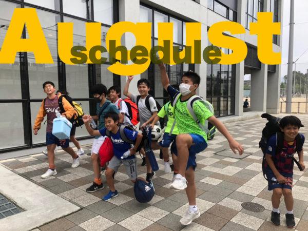 NEW【8月】U15.14.13スケジュール