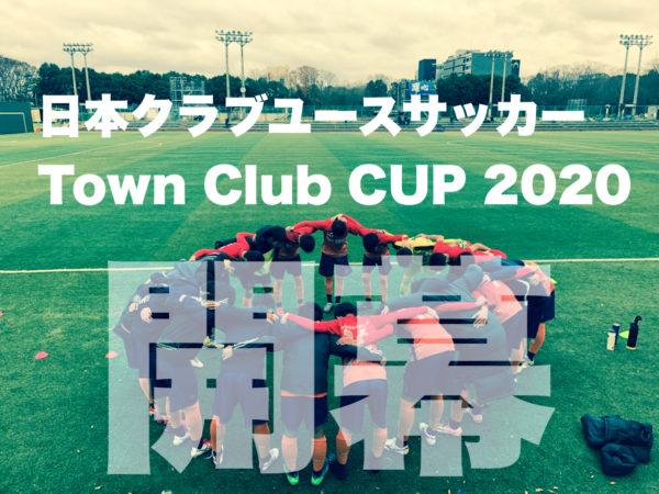 タウンクラブカップ開幕!!!