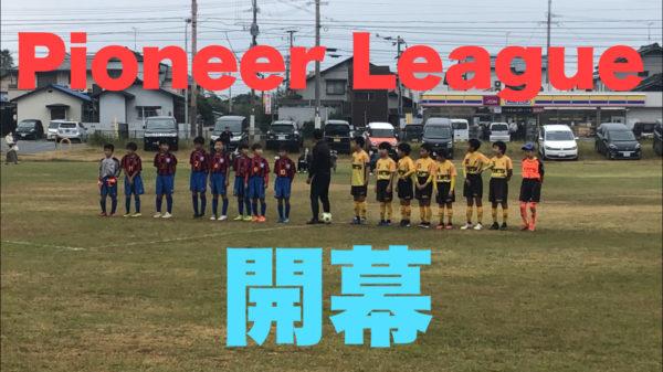 U-12 Pioneer League 開幕