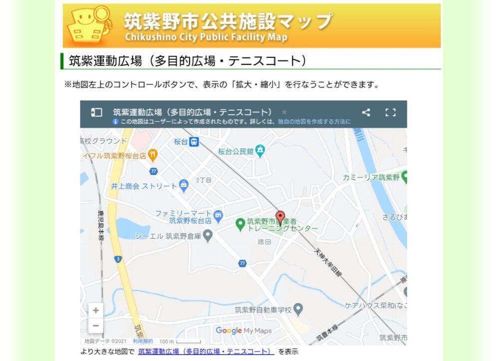筑紫運動広場