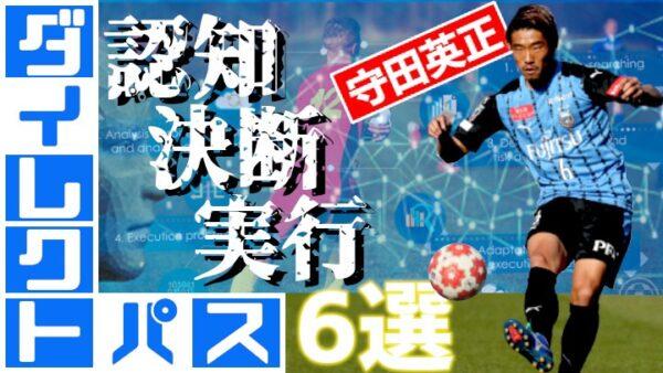 サッカーの参考書5