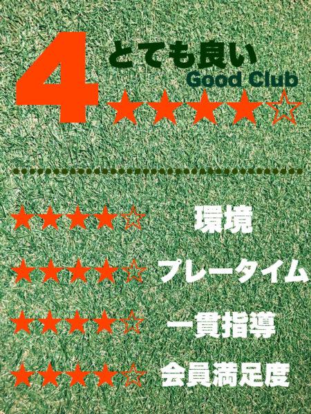 4つ星クラブ