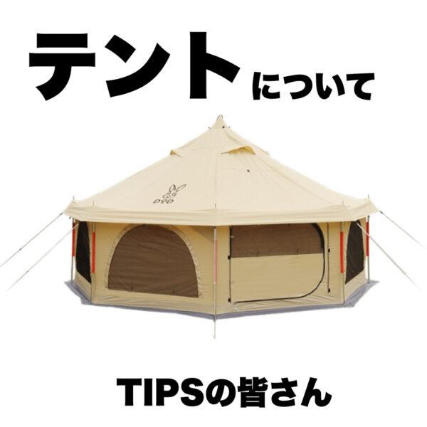 テントについて