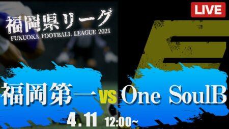 【LIVE配信】4/11 One SoulB vs 福岡第一 福岡県リーグ3部LIVE配信が行われます!