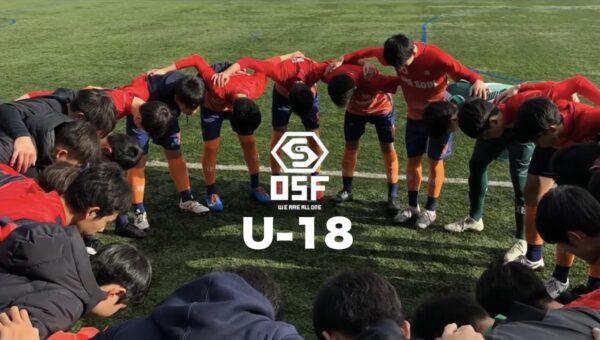 【U-18】10月スケジュールNEW
