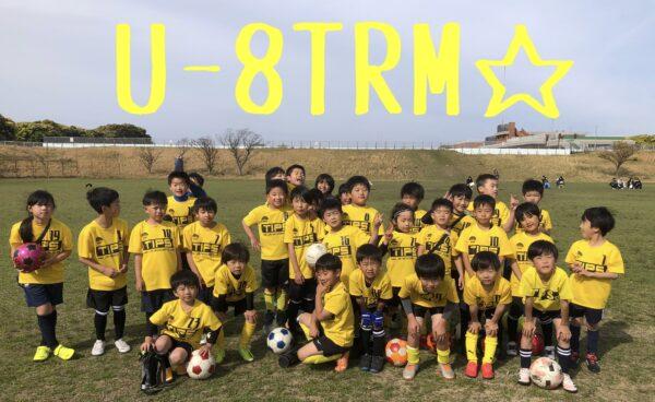 6/5 U-8TRM入りました☆