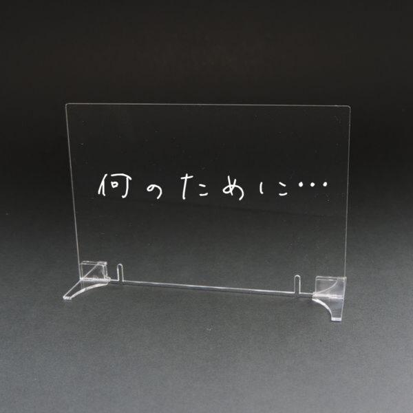 アクリル板の意味