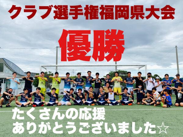 クラブ選手権福岡県大会 優勝☆